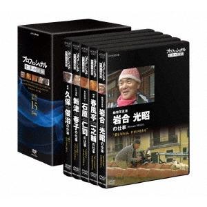 【送料無料】プロフェッショナル 仕事の流儀 DVD BOX XV 【DVD】