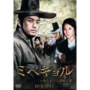 ミヘギョル~知られざる朝鮮王朝 DVD-BOX 【DVD】