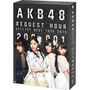 【送料無料】AKB48/AKB48 リクエストアワーセットリストベスト1035 2015(200~1ver.) スペシャルBOX 【DVD】