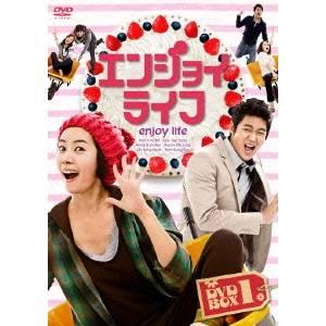 エンジョイライフ DVD-BOX1 【DVD】