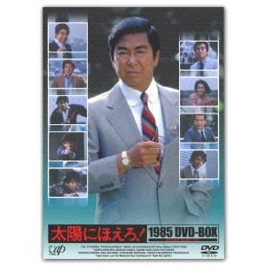 【送料無料】太陽にほえろ! 1985 DVD-BOX 【DVD】