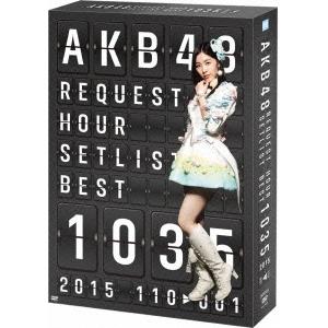 素敵な 【送料無料】AKB48/AKB48 リクエストアワーセットリストベスト1035 2015(110~1ver.) 2015(110~1ver.)【DVD】 スペシャルBOX【DVD】, 布団モール:74cced58 --- townsendtennesseecabins.com