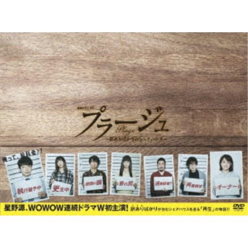 プラージュ ~訳ありばかりのシェアハウス~ DVD BOX 【DVD】