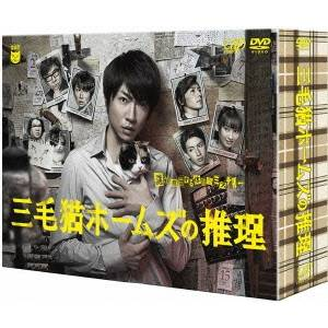 三毛猫ホームズの推理 DVD-BOX 【DVD】