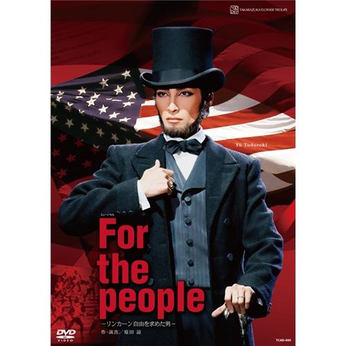 花組シアター・ドラマシティ公演 『For the people -リンカーン 自由を求めた男- 』 【DVD】