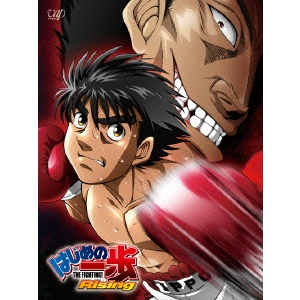 【送料無料】はじめの一歩 Rising DVD-BOX partI 【DVD】