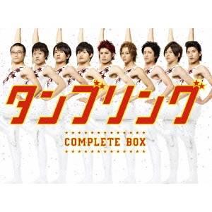 【送料無料】タンブリング コンプリートBOX 【DVD】