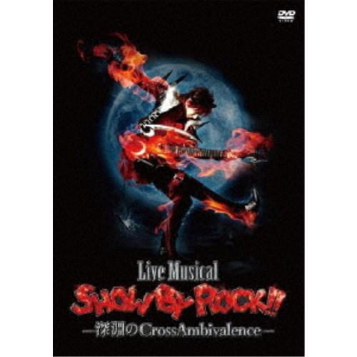 Live Musical「SHOW BY ROCK!!」-深淵のCrossAmbivalence- 【DVD】