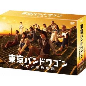 【送料無料】東京バンドワゴン 下町大家族物語 DVD-BOX 【DVD】