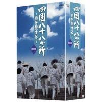 四国八十八か所 ~心を旅する~ DVD BOX 【DVD】