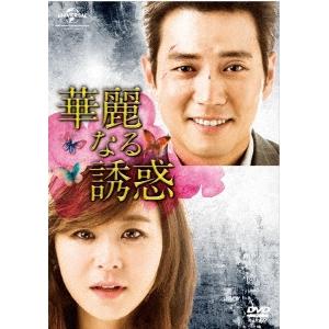 【送料無料】華麗なる誘惑 DVD-SET1 【DVD】