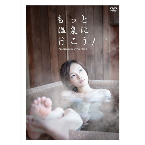 もっと温泉に行こう! ~PREMIUM SEXY VERSION~DVD-BOX 【DVD】