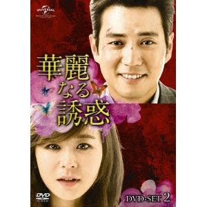 【送料無料】華麗なる誘惑 DVD-SET2 【DVD】