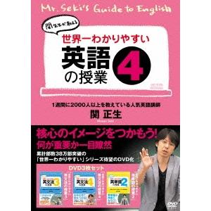 世界一わかりやすい英語の授業4 【DVD】