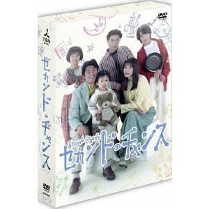 セカンド・チャンス DVD-BOX 【DVD】
