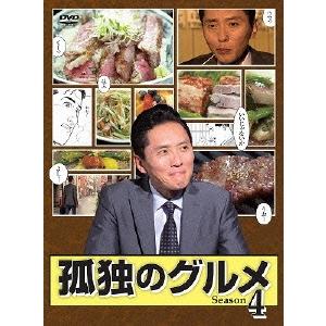 孤独のグルメ Season4 DVD-BOX 【DVD】