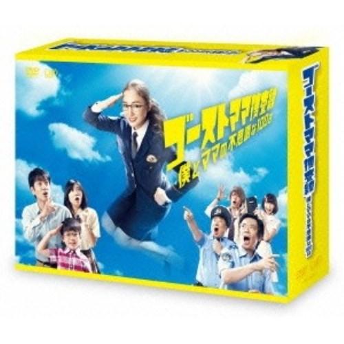 【送料無料】ゴーストママ捜査線 僕とママの不思議な100日 DVD-BOX 【DVD】