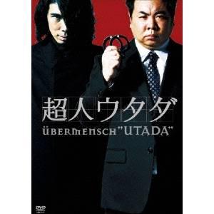 超人ウタダ DVD-BOX 【DVD】