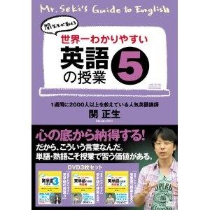 世界一わかりやすい英語の授業5 【DVD】