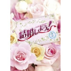 結婚しよう!~Let's Marry~ DVD-BOX2 【DVD】