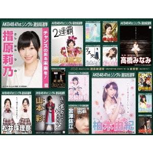 【1着でも送料無料】 【送料無料【DVD】】AKB48 41stシングル 41stシングル 選抜総選挙~順位予想不可能、大荒れの一夜~&後夜祭~あとのまつり~【DVD】, ストッキングの通販サイトLegStyle:6b2a4daf --- themarqueeindrumlish.ie