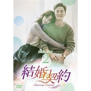 【送料無料】結婚契約 DVD-BOX2 【DVD】