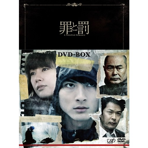 罪と罰 A Falsified Romance DVD-BOX 【DVD】