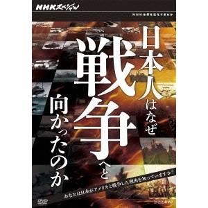 【送料無料】NHKスペシャル 日本人はなぜ戦争へと向かったのか DVD-BOX 【DVD】