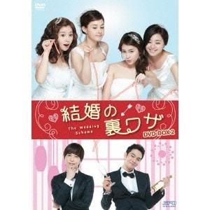 【送料無料】結婚の裏ワザ DVD-BOX2 【DVD】