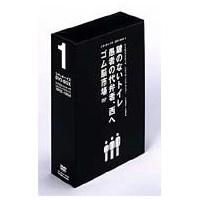 シティボーイズ DVD-BOX(1) 【DVD】