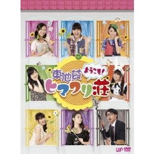 【送料無料】ようこそ!東池袋ヒマワリ荘 DVD-BOX 【DVD】