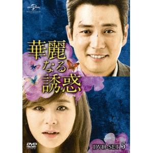 【送料無料】華麗なる誘惑 DVD-SET5 【DVD】