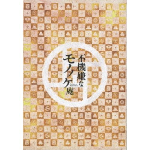 【送料無料】不機嫌なモノノケ庵 Blu-ray&CD完全BOX【永久保存版】 【Blu-ray】
