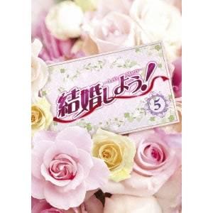 【送料無料】結婚しよう!~Let's Marry~ DVD-BOX5 【DVD】