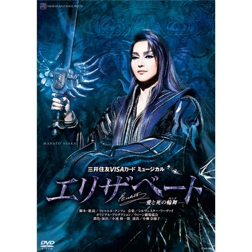 エリザベート -愛と死の輪舞- 【DVD】