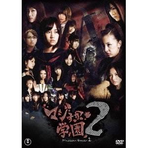 【送料無料】マジすか学園2 DVD-BOX 【DVD】