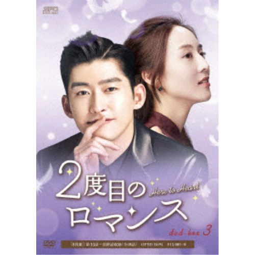 2度目のロマンス DVD-BOX3 【DVD】