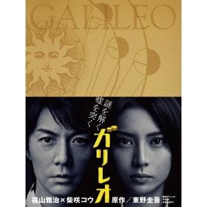 【送料無料】ガリレオ Blu-ray BOX 【Blu-ray】