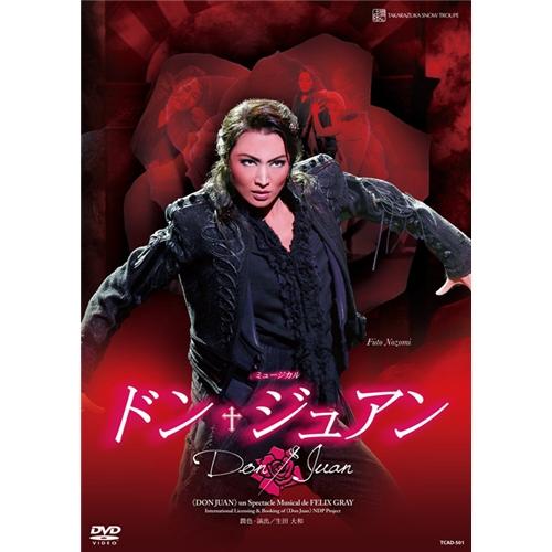 雪組シアター・ドラマシティ公演 ミュージカル『ドン・ジュアン』 【DVD】