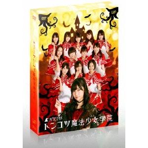 HKT48 トンコツ魔法少女学院 DVD-BOX 【DVD】