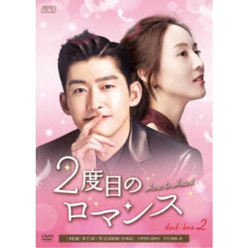 【送料無料】2度目のロマンス DVD-BOX2 【DVD】