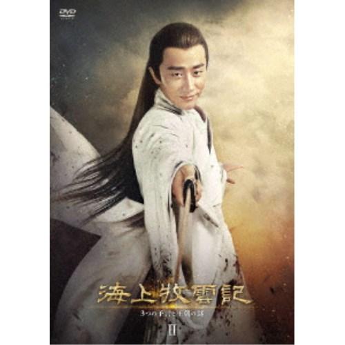 海上牧雲記 3つの予言と王朝の謎 DVD-BOX2 【DVD】