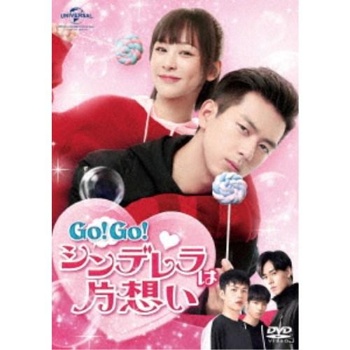 Go シンデレラは片想い DVD 再再販 ☆最安値に挑戦 DVD-SET1