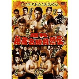 DVD-BOX/ [DVD] 昭和秘蔵��負烈� ��料無料】 �返�種別A】 プロレス