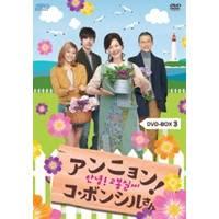 アンニョン!コ・ボンシルさん DVD-BOX3 【DVD】