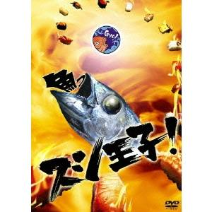 【送料無料】スシ王子!DVD-BOX 【DVD】