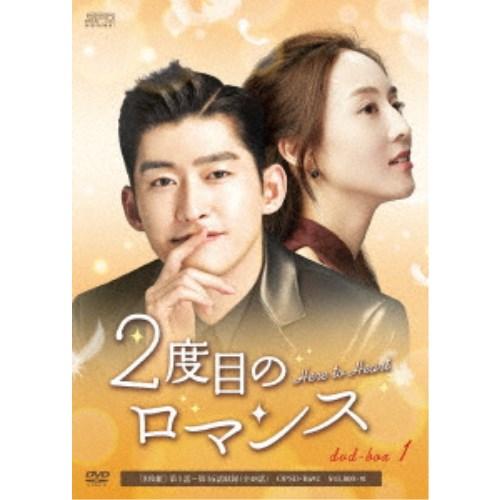 【送料無料】2度目のロマンス DVD-BOX1 【DVD】