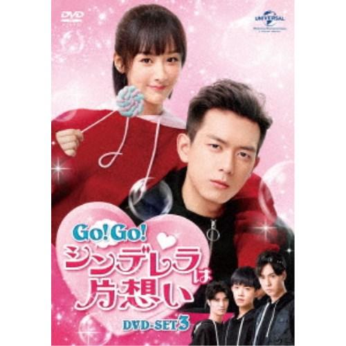 発売モデル Go シンデレラは片想い 初売り DVD DVD-SET3