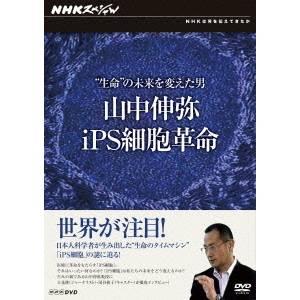 【送料無料】NHKスペシャル 生命の未来を変えた男 山中伸弥・iPS細胞革命 【特別版】 【DVD】