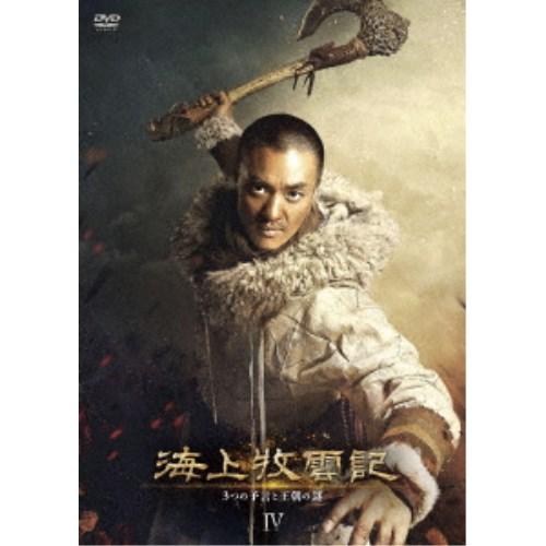 【送料無料】海上牧雲記 3つの予言と王朝の謎 DVD-BOX4 【DVD】